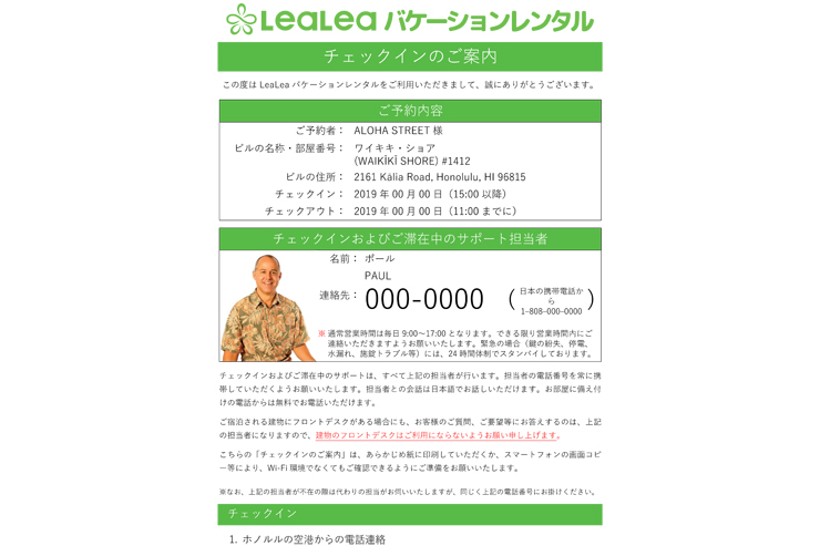 LeaLeaバケーション日本語担当者