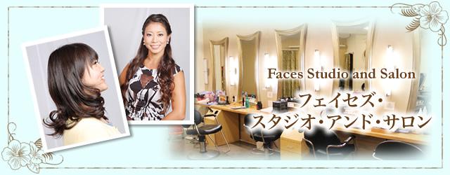結婚式参列のヘアメイクも!ワイキキ中心で日本語が通じる美容室