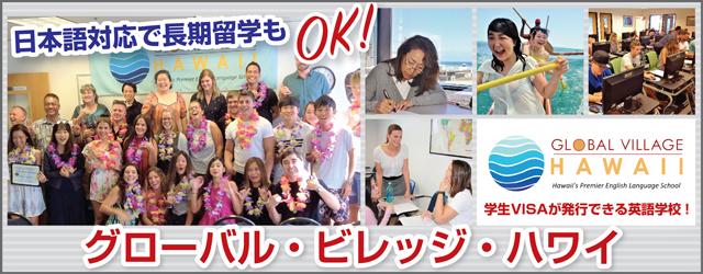 学生VISAが発行可能な語学学校で本気で英語を身につけよう!