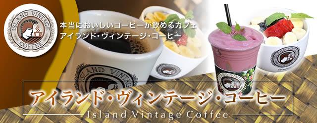 100%コナコーヒーやアサイボウルなどのカフェメニューも