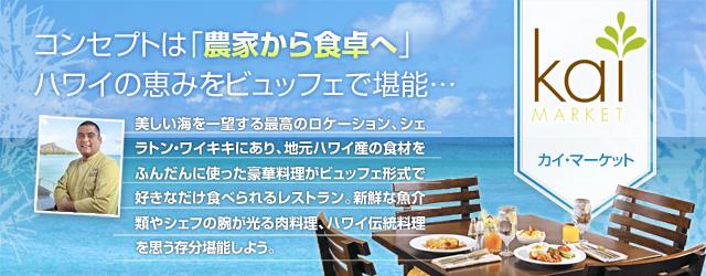 海辺のホテルビュッフェで優雅な食事タイムをどうぞ。