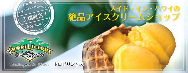 直営店でしか味わえないハワイ産絶品プレミアムアイスクリーム