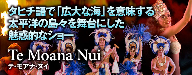 太平洋の島々を舞台にした魅惑的なショー