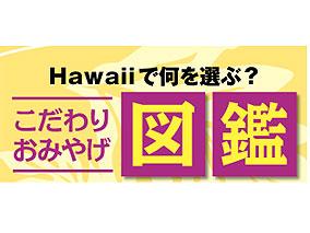 ハワイでのこだわりおみやげ図鑑【前編】