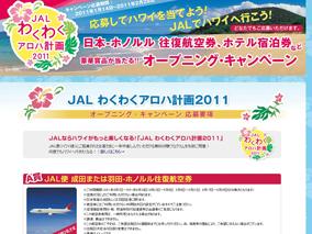 ハワイを当てよう!「JALわくわくアロハ計画2011 オープニング・キャンペーン」