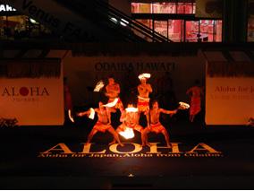 お台場ハワイフェスティバル2011開催!