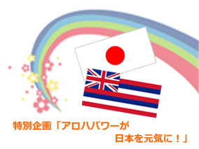 特別企画「アロハパワーが日本を元気に!」