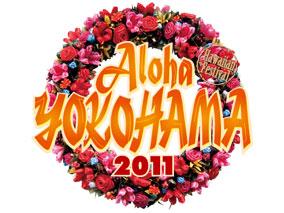 アロハヨコハマ2011開催まであと1か月!