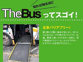 ザ・バスで行く人気スポット&トリビア紹介