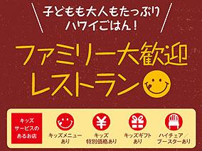 編集部特選!ファミリー大歓迎レストラン