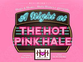 豪華フラに大興奮!THE HOT PINK HALE