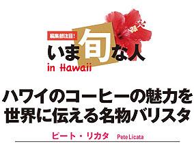 ハワイ産コーヒーを世界に伝えるバリスタ