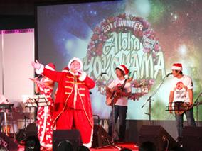 クリスマスムードあふれるアロハヨコハマ