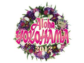 この夏もアロハヨコハマ2012に行こう!