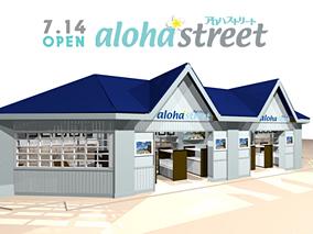 アロハストリート・ヨコハマショップがオープン!