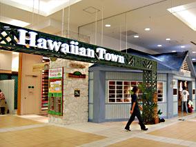 ハワイを発信する新スポットHawaiian Townが誕生!