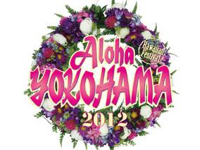 アロハヨコハマ2012夏、開催直前SP!