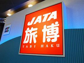 JATA旅博2012ついに開幕!