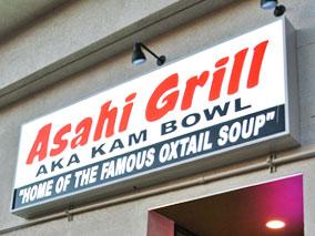 アサヒ・グリルのオックステールスープ