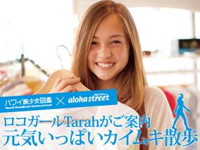 ハワイ美少女図鑑コラボ企画!カイムキ編