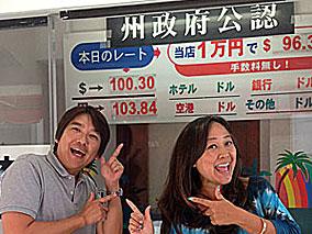 ずばり!知りたかった円→ドルの両替Q&A【アロハ日本円両替店】