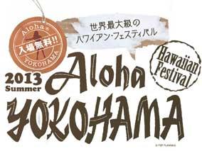 アロハヨコハマ2013公式パンフレット完成!
