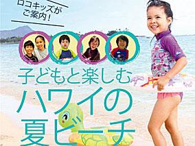 子どもと楽しむハワイの夏ビーチ大特集!