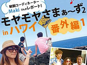 モヤモヤさまぁ~ず2 inハワイ【番外編1】