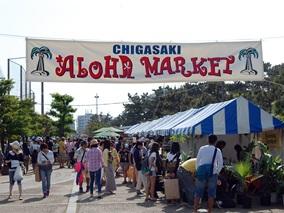 ハワイを感じる2日間茅ヶ崎アロハマーケット