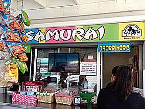 暑い日には、サムライアイスを食べに行こう