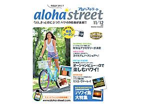 特別ハワイはオーシャンビュー+αで満喫!
