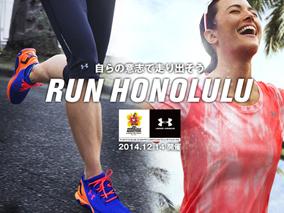 必見!JALホノルルマラソン2015最新情報