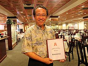 中国、日本で金融、ハワイでレストラン経営【チャイナ・ガーデン】