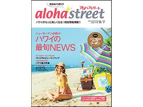 表紙も一新!ハワイ最旬NEWS満載の最新号