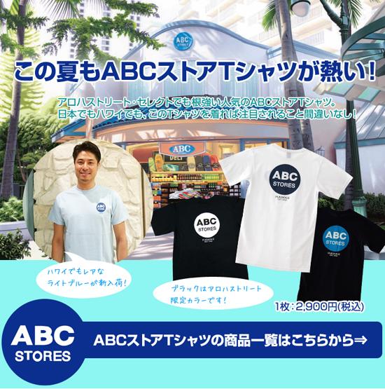 この夏もABCストアTシャツが熱い!
