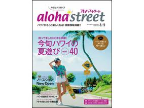 最強シーズン到来!ハワイの夏遊びBEST40