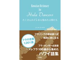 フラソングのための特別なハワイ語辞書