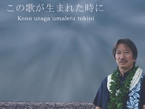 歌声が心に染みる「この歌が生まれた時に」【Masahiko Matsuo】