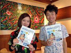 日本でゲット!アロハストリート配布リスト