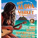 ハワイを感じる2日間!茅ヶ崎アロハマーケット