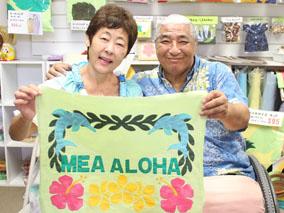 心和むハワイアンキルト教室で思い出作りを【メア・アロハ】