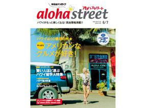 ハワイで味わえるザッツ・アメリカ大特集!