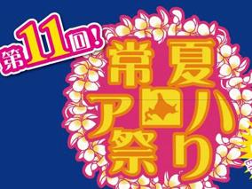 第11回 常夏アロハ祭りin札幌