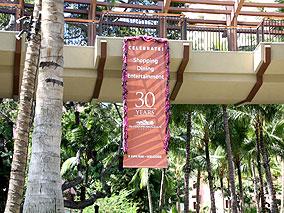ハワイ王室が愛した場所で30周年の記念式典