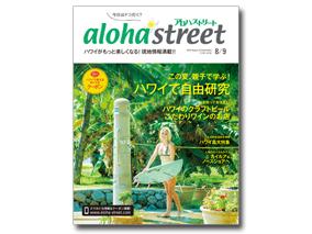 夏の特別体験!親子で学ぶハワイの自由研究