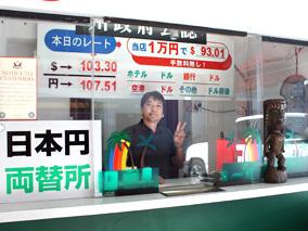 おしえて両替屋さん!円→ドル両替のいま【アロハ日本円両替店】