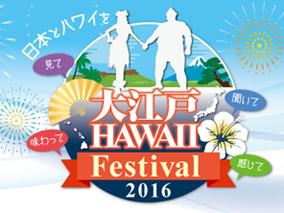 和とハワイの融合!大江戸ハワイフェス開催
