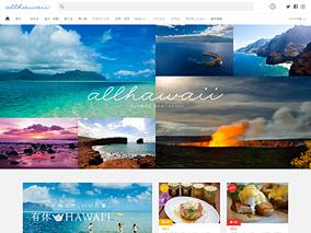 ハワイ州観光局ポータルサイトリニューアル