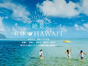 「絶景有休ハワイキャンペーン」を開催中