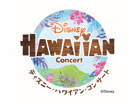 ディズニー・ハワイアン・コンサート開催